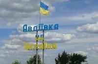 В Авдеевке до 24 августа восстановят газоснабжение, - штаб АТО