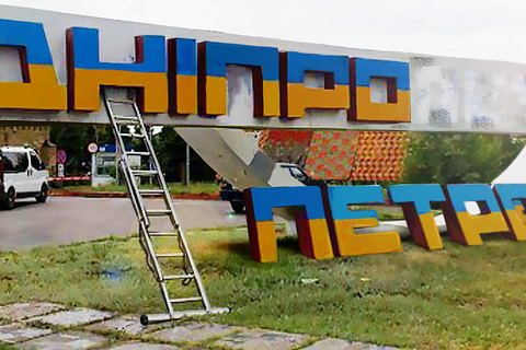 КС отказался рассматривать переименование Днепропетровска в Днепр