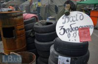 Прокуратура завела дело на чиновников, не разогнавших Майдан