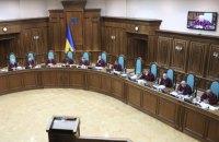 У Конституційному Суді сталася  суперечка за місце Тупицького