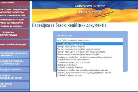 В Украине заработала база данных недействительных и потерянных паспортов