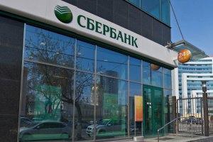 """НБУ підтверджує, що """"Сбербанк России"""" пройшов перевірку"""