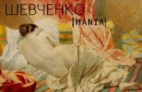 У Мистецькому Арсеналі відкривається виставка, присвячена Шевченку
