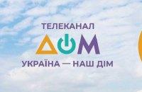 """Державний телеканал """"Дом"""" витратить майже 34 млн гривень на російськомовне тревел-шоу"""