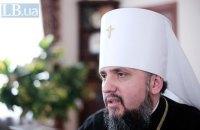 Епифаний призвал вынести на переговоры в Минске притеснения украинской церкви в Крыму