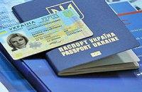 Биометрические паспорта обещают выпускать к саммиту Украина-ЕС
