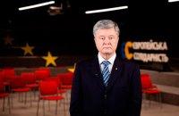 """Порошенко підтримав санкції проти Медведчука та закликав позбавити ліцензії телеканал """"Наш"""""""