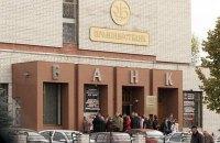Суд снял арест с имущества Проминвестбанка