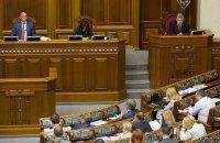 Рада зібрала голоси для ухвалення рішень без БПП
