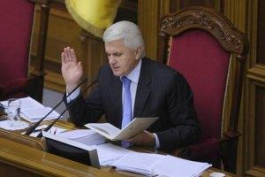 Литвин пропонує депутатам попрацювати лише день