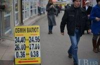 НБУ продлил валютные ограничения до начала весны