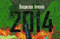 """Издание """"Литакцент"""" назвало лучшие украинские книги 2015 года"""