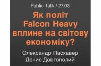 Як політ Falcon Heavy вплине на світову економіку? Public Talk