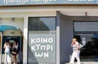 Bank of Cyprus рад уйти из Украины, несмотря на потерю €158 млн