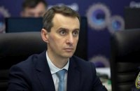 Україна закупить вакцину від COVID-19 для 20 мільйонів населення, - Ляшко