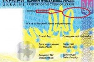 """Миграционная служба обещает исправить """"Урканий"""" в биопаспорте"""
