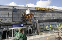 """Аеропорт """"Бориспіль"""" вирішив розконсервувати термінал F"""