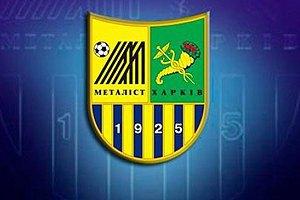 """Футболісти """"Металіста"""" погрожують зірвати матч із """"Динамо"""" через борги"""