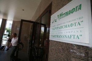 Минюст зарегистрировал смену главы Укртранснефти