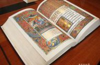 В Днепропетровске издали 1000 экземпляров уникального Пересопницкого Евангелия за $1 млн