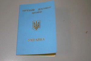 Дітей заборонили вносити в паспорти батьків