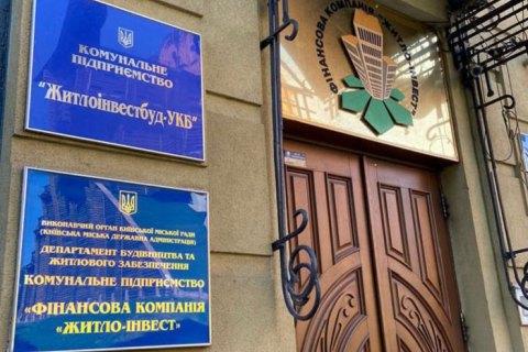 """В """"Житлоинвестбуде"""" провели обыски по делу о хищении 9,9 млн гривен на закупку лифтов"""