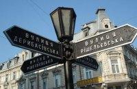 Суд отменил переименование декоммунизированных улиц в Одессе