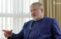 Апелляционный суд Киева отказался снять арест с активов Коломойского