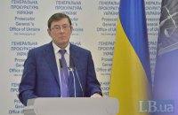 Луценко подал жалобу на судей Печерского суда за затягивание решений по делу Иванющенко