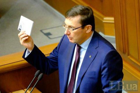 Блок Порошенка не відпустив Луценка у відставку