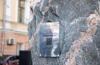 У Києві заклали камінь на місці, де буде споруджена скульптурна композиція Івану Франку, – Кличко