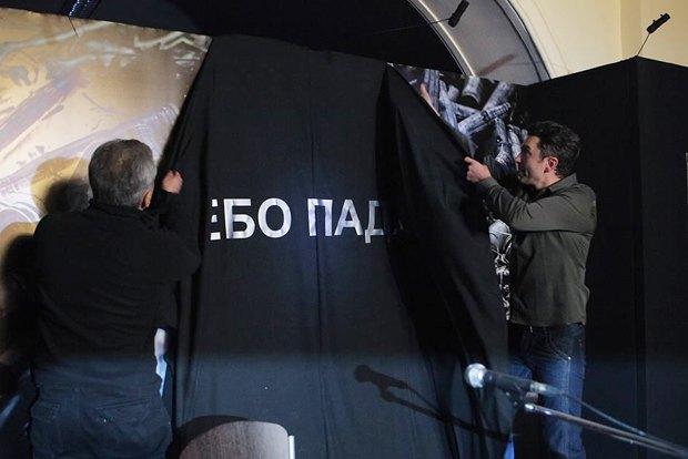 Сергей Бобак и Тарас Степура открывают выставку