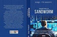 «Піщаний хробак або Sandworm» Енді Ґрінберга. Уривок