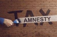 Про результати податкової амністії