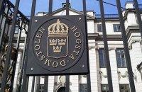 """""""Нафтогаз"""" направил в Стокгольмский суд требования по второму транзитному делу"""