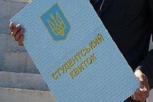 Украинские студенты получат электронные билеты