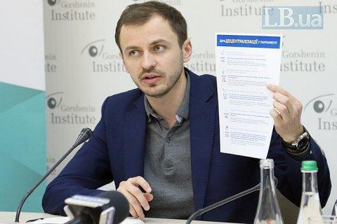Для продолжения децентрализации необходимо по меньшей мере еще 5 законов, - эксперт РПР