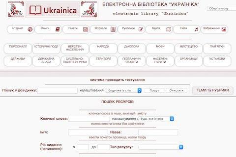 """Библиотека Вернадского запустила электронный ресурс """"Украиника"""""""