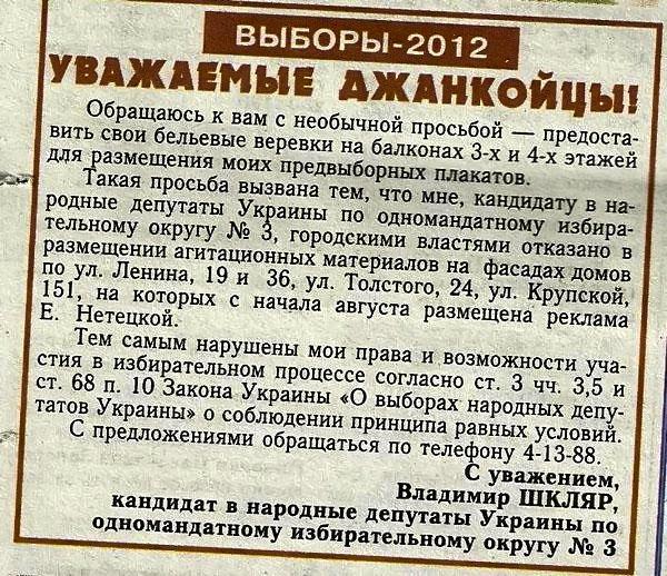 У 2012 році самовисуванець Володимир Шкляр писав у пресі оголошення, щоб мешканці Джанкоя дали йому можливість повісити рекламу, бо всі площі були віддані під регіоналку Олену Нетецьку, яка і перемогла на цьому окрузі