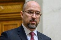 ГБР отказалось открыть дело о возможных злоупотреблениях Шмыгаля