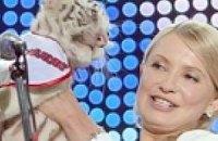 Тимошенко подарили белую бенгальскую тигрицу