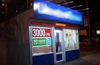 Мужчина с гранатой ограбил два пункта выдачи быстрых кредитов в Киеве