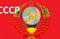 Россия погасила последний долг СССР