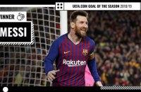УЄФА визнав гол Мессі в Лізі чемпіонів найкращим голом сезону