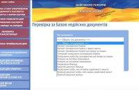 В Україні запрацювала база даних недійсних і втрачених паспортів