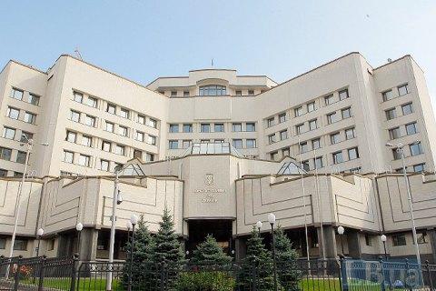 КСУ признал конституционным президентский законопроект об отмене неприкосновенности