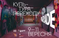 Фестиваль Parade-fest у Харкові оприлюднив свою програму