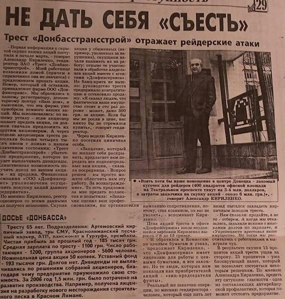 Статья про захват в газете