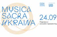 Лаборатория Musica Sacra Ukraina: партесное измерение. Онлайн-презентация хорового украинского барокко