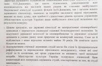 Члени конкурсної комісії на кіностудії Довженка закликали до реформи державного сектору кіно (документ)